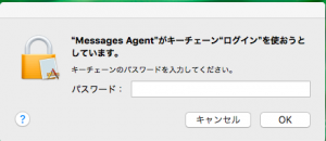 message agent irritated