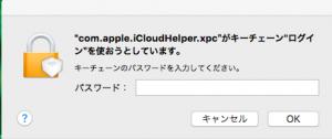 Apple iCloud Helper irritated
